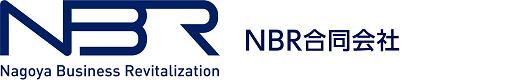 NBR合同会社